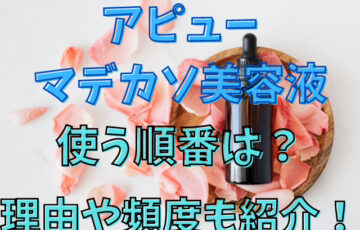 アピューマデカソ美容液を使う順番は?理由や頻度も紹介!