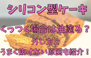 シリコン型ケーキくっつく場合は油塗る?外し方とうまく抜けない原因も紹介!