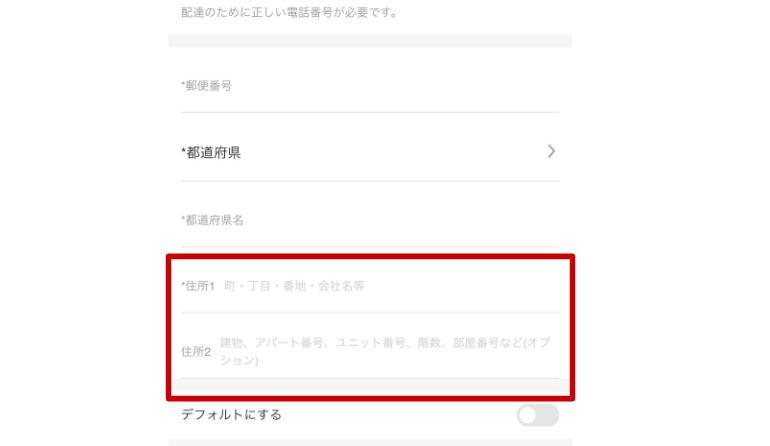 SHEIN住所書き方日本語アプリで都道府県はローマ字?市町村の入れ方も紹介