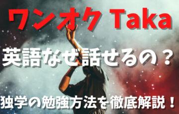 ワンオクTakaは英語なぜ話せるの?独学の勉強方法を徹底解説!