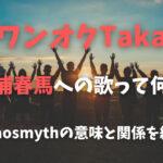 ワンオクTaka三浦春馬への歌って何?Chaosmythの意味と関係を紹介