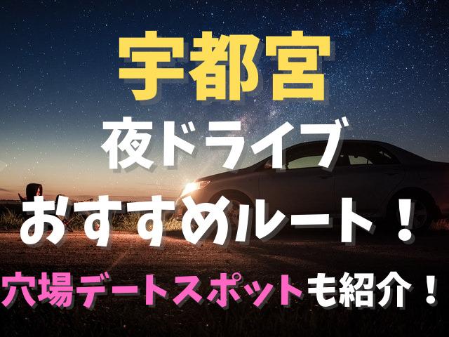 宇都宮の夜ドライブおすすめルート!穴場デートスポットも紹介!