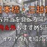 日本橋三越前のお弁当を食べる場所屋内&外おすすめ5選!テイクアウトも紹介!