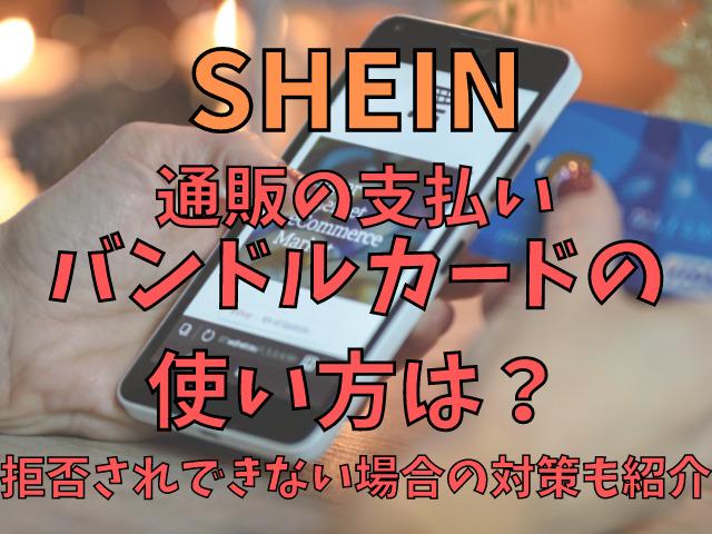 SHEIN通販の支払いバンドルカードの使い方は?拒否されできない場合の対策も紹介