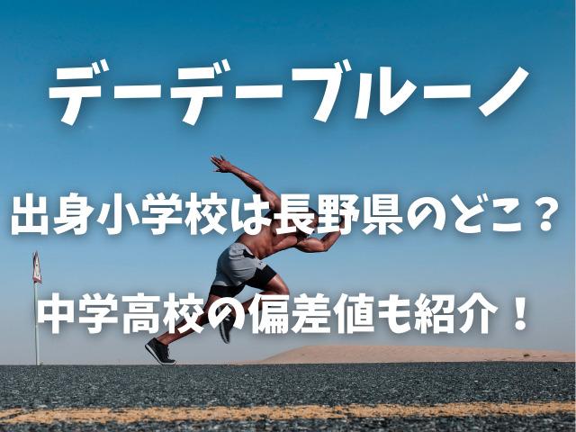 デーデーブルーノ出身小学校は長野県のどこ?中学高校の偏差値も紹介!