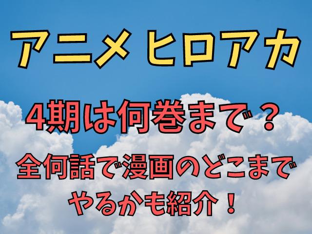 ヒロアカアニメ4期は何巻まで?全何話で漫画のどこまでやるかも紹介!