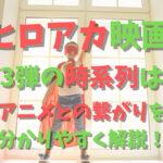 ヒロアカ映画第3弾の時系列は?アニメとの繋がりを分かりやすく解説!