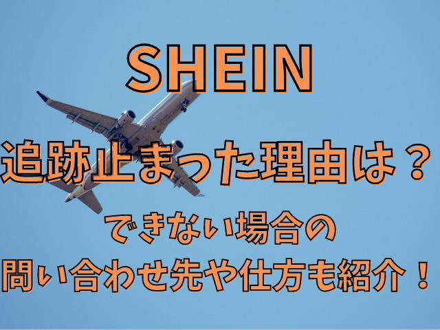SHEIN追跡止まった理由は?できない場合の問い合わせ先や仕方も紹介!