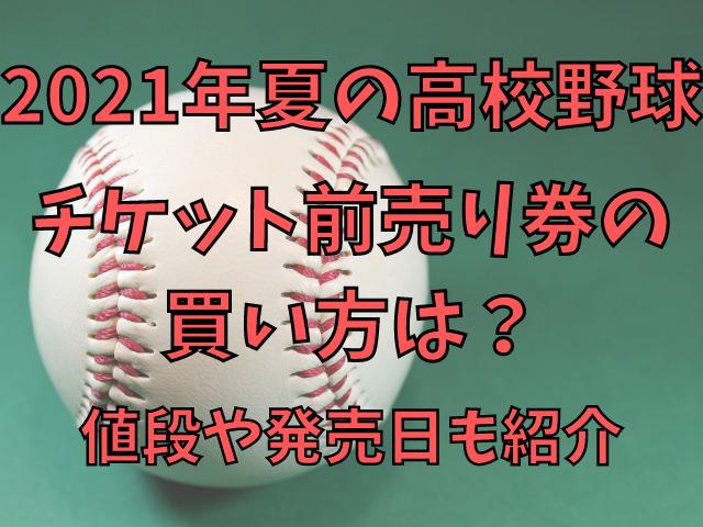 高校野球チケット2021夏前売り券の買い方は?値段や発売日も紹介