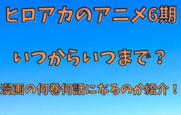 ヒロアカアニメ6期いつからいつまで放送?漫画の何巻何話までかも徹底調査!