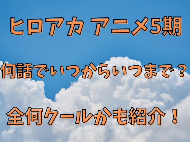 ヒロアカのアニメ5期は何話でいつからいつまで?全何クールかも紹介!