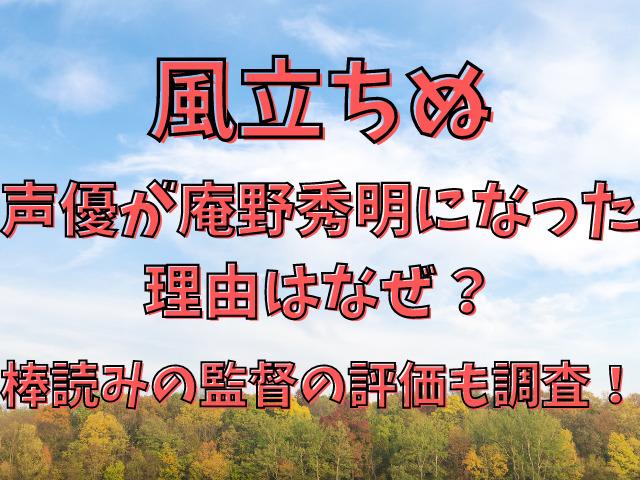 風立ちぬ声優が庵野秀明の理由はなぜ?棒読みの監督の評価も調査!