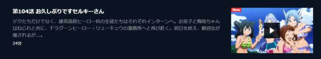 ヒロアカ映画第3弾の時系列は?アニメとの繋がりも分かりやすく解説!